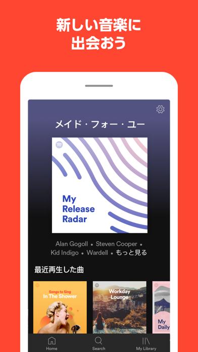 Spotify: お気に入りの音楽やアーティストを聴く ScreenShot6