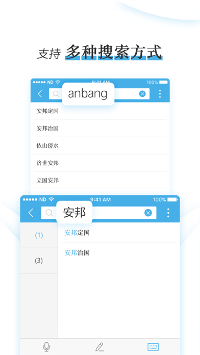 Screenshot for 成语速查词典 in Jordan App Store