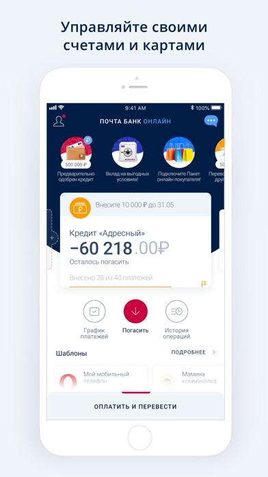 как досрочно погасить кредит в почта банке через мобильное приложение просто кредит восточный