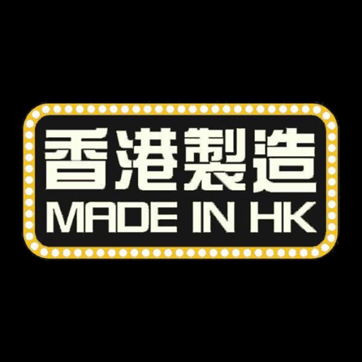 Made in HK icon