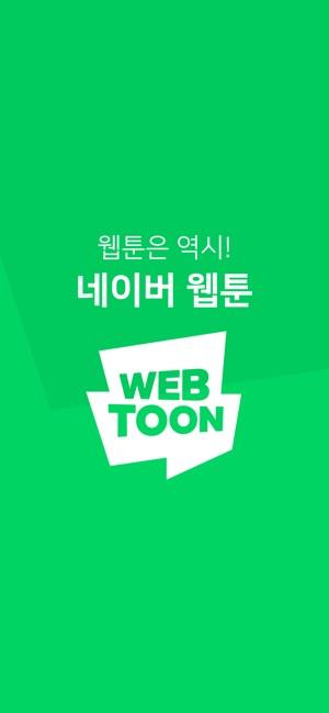 네이버 웹툰 - Naver Webtoon on the App Store