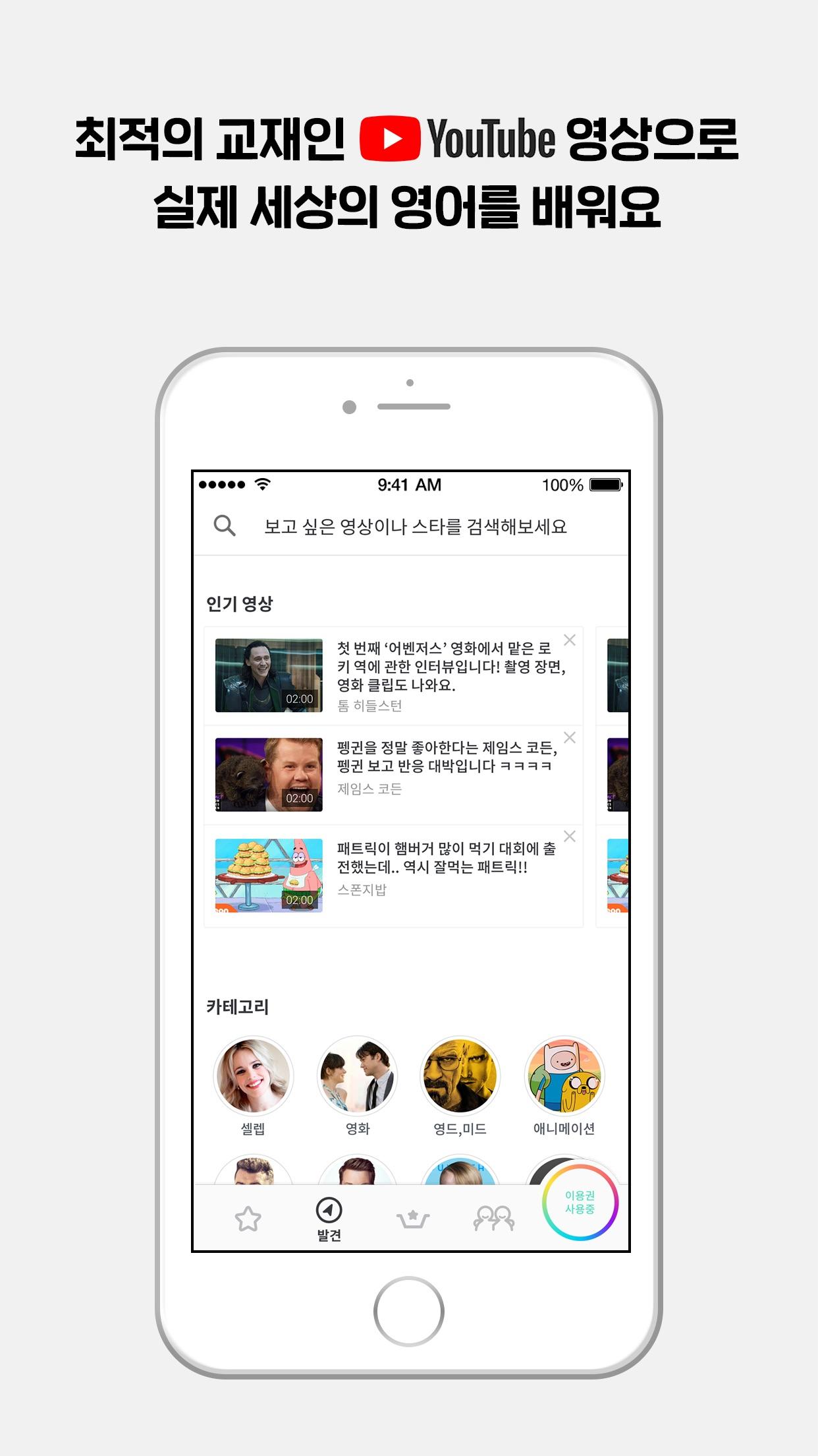 슈퍼팬 Screenshot