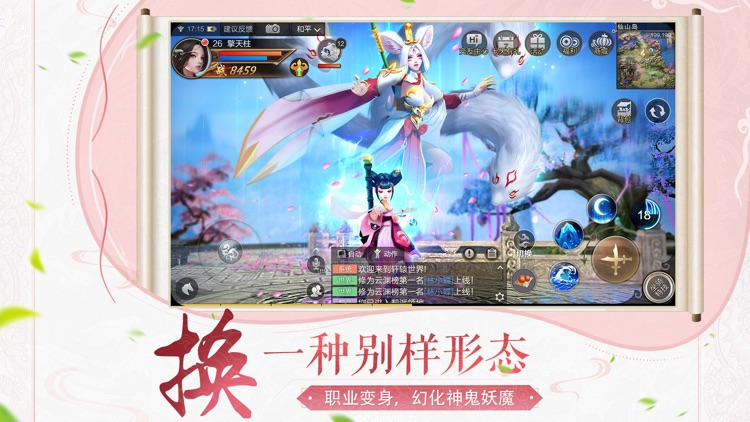 轩辕剑online screenshot-3