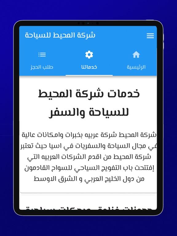 Screenshot #6 pour Almohit Travel & Tours