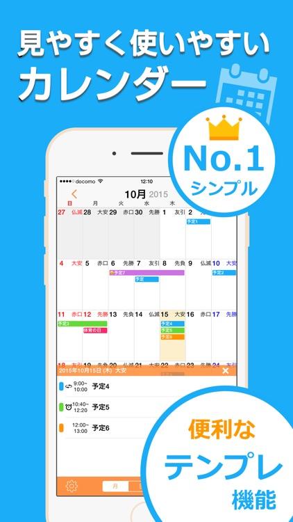 Ucカレンダー見やすいスケジュール帳