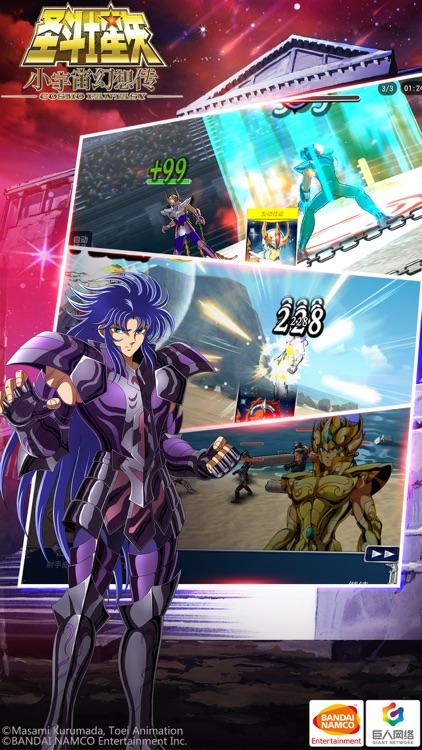 圣斗士星矢-小宇宙幻想传 screenshot-8