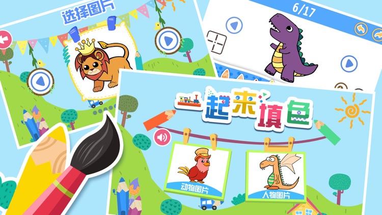 Dinosaur Drawing Kids Games screenshot-3