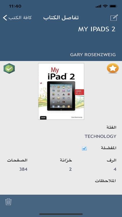 Kutubi  كـتـبـي screenshot-6