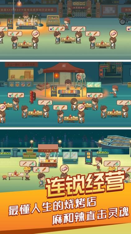 串串人生 screenshot-2