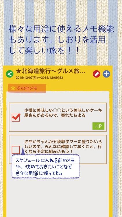 旅のしおり screenshot-4