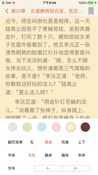 武侠小说精选(精校珍藏版) screenshot four