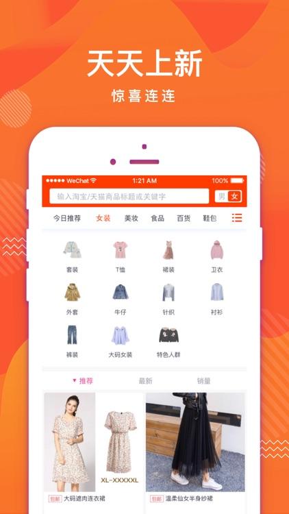 淘来-购物领优惠券好省app
