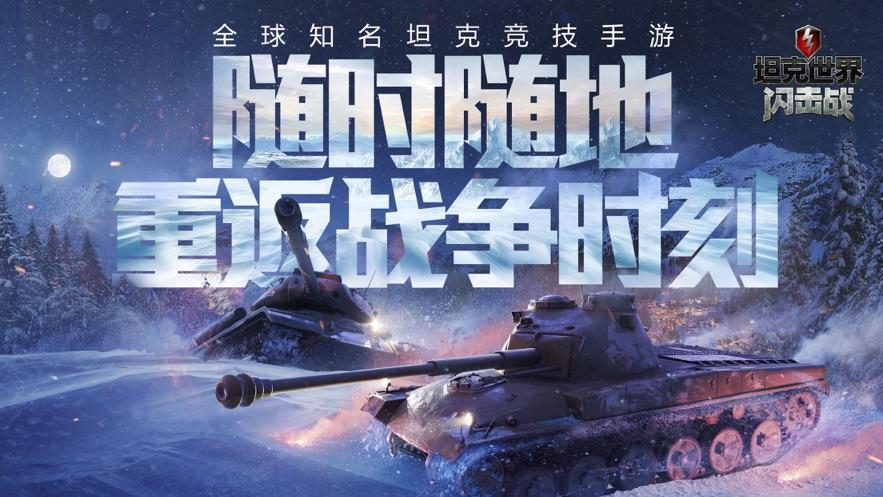 坦克世界闪击战-1