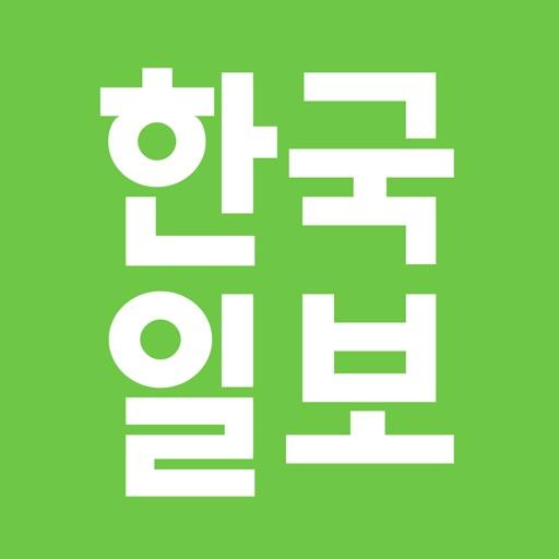 한국일보.