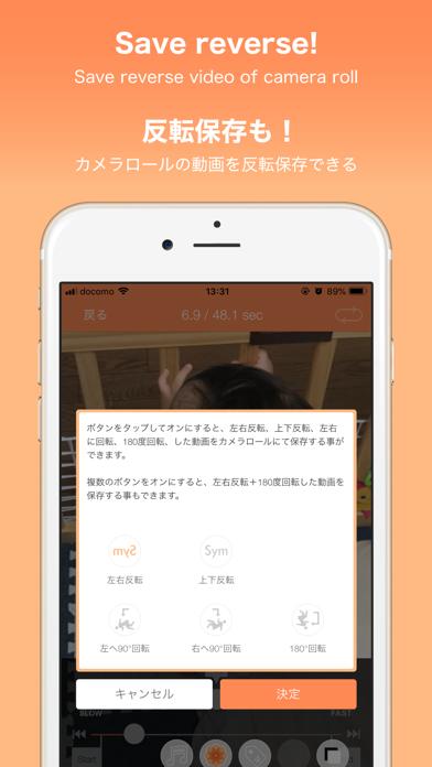 左右反転 アプリ