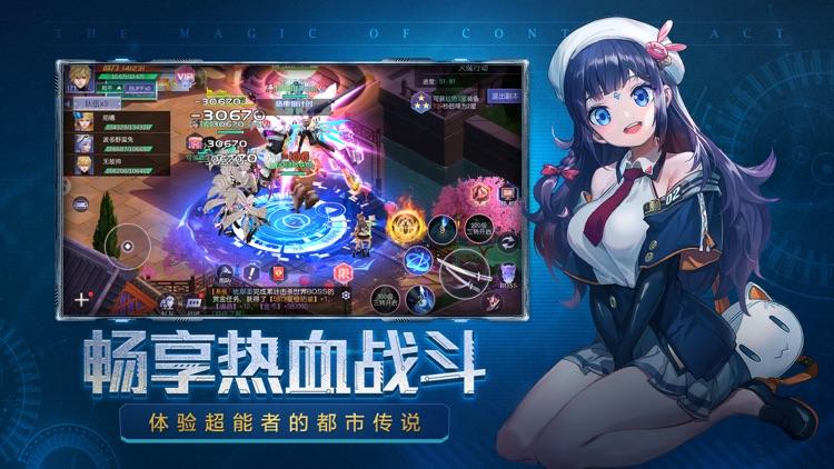 魔力契约-日系机甲神宠魔幻游戏 screenshot-3