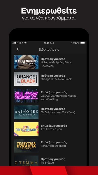 Screenshot for Netflix in Greece App Store