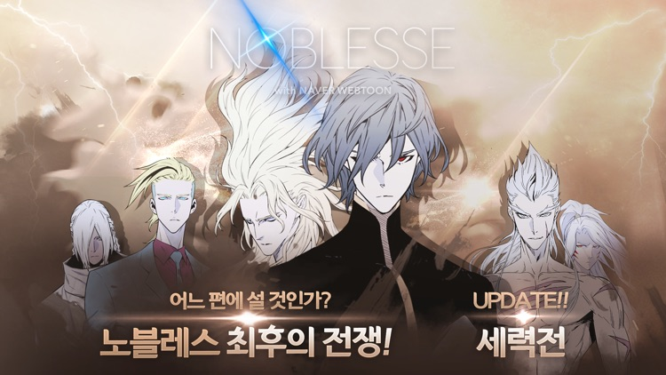노블레스 with NAVER WEBTOON screenshot-3