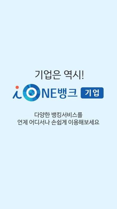 i-ONE뱅크 기업용 for Windows