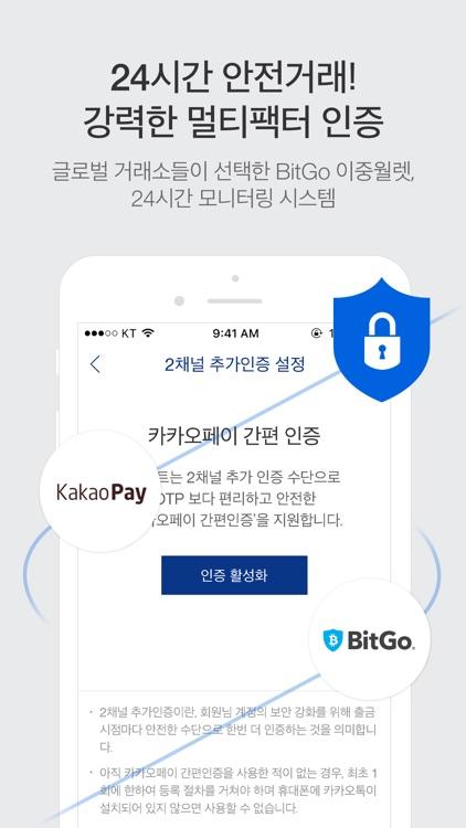 업비트 - 가장 신뢰받는 암호화폐 거래소 screenshot-4