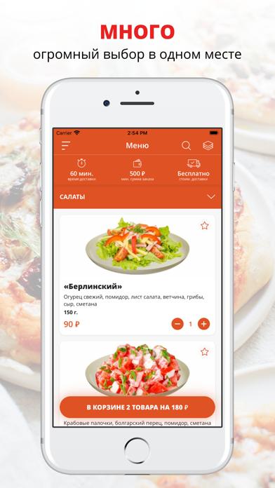 Бубо Пицца | Саратов screenshot 1