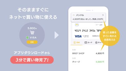 バンドルカード:誰でも作れるVisaプリペイドカードアプリ ScreenShot3