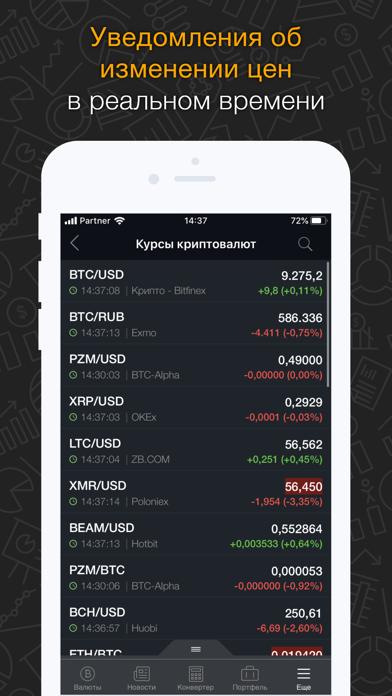 Investing.com — КриптовалютыСкриншоты 7