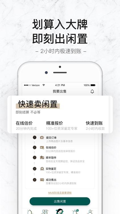 MUSEE名见-精致奢品闲置交易平台 screenshot-3