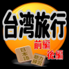 日文聽力-台灣旅行