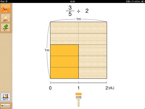 QB説明 6年 分数のかけ算・わり算のおすすめ画像4