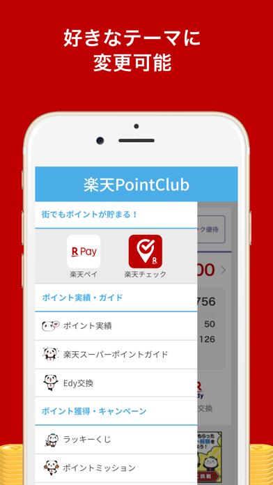 楽天ポイントクラブ~楽天ポイント管理アプリ~のおすすめ画像4