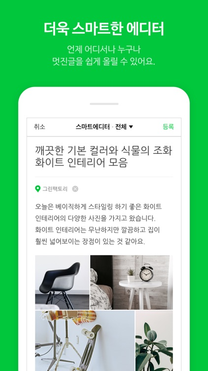 네이버 블로그 - Naver Blog screenshot-0