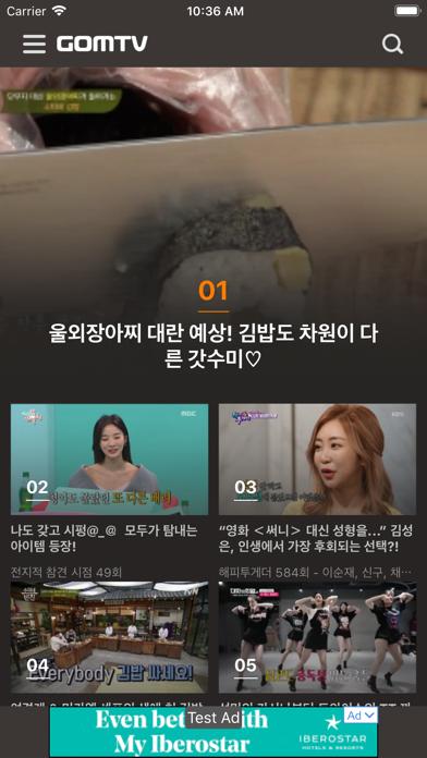 곰TV - 최신영화/TV방송 for Windows