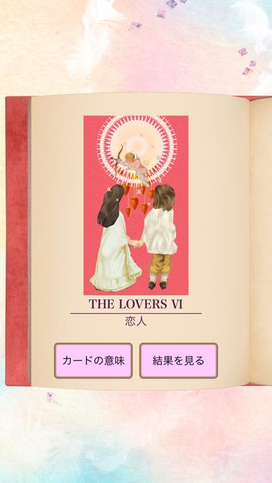 恋に効く 魔法の杖 ScreenShot1