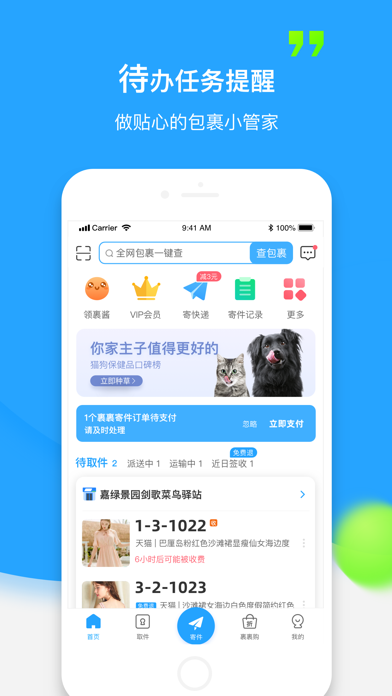 Screenshot for 菜鸟裹裹-快递轻松查寄取 in Switzerland App Store