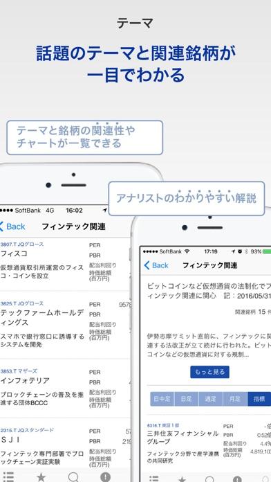 株~企業情報・おすすめ銘柄「FISCO(フィスコ)」のおすすめ画像3