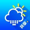 三亚气象共享版 - iPhoneアプリ