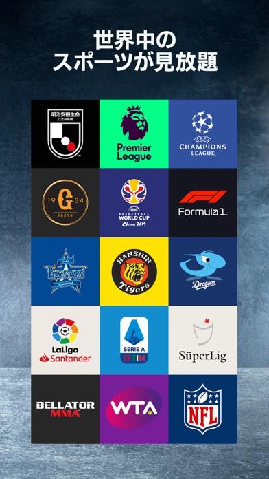 DAZN (ダゾーン) スポーツをライブ中継 ScreenShot4