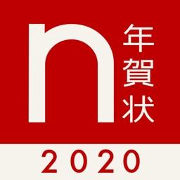 年賀状アプリ ノハナ年賀状2020