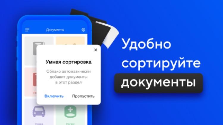 Облако Mail.ru: Хранение фото screenshot-5