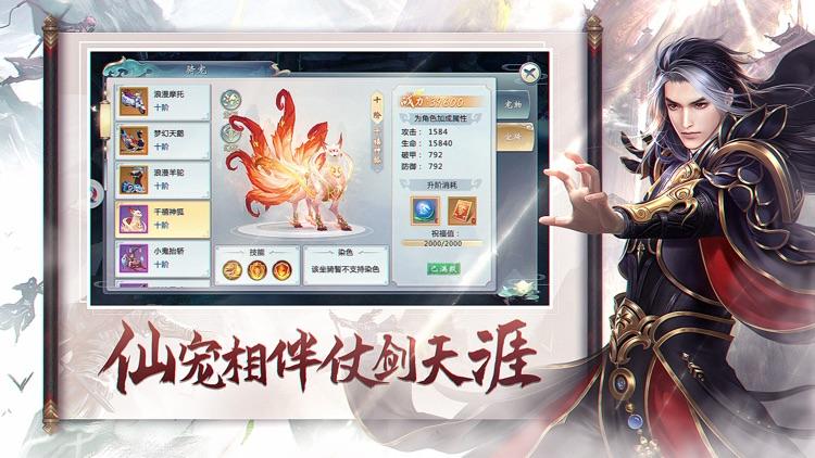 蛮荒仙界—热血国风修仙手游 screenshot-3