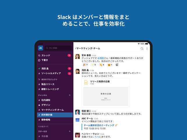‎Slack Screenshot