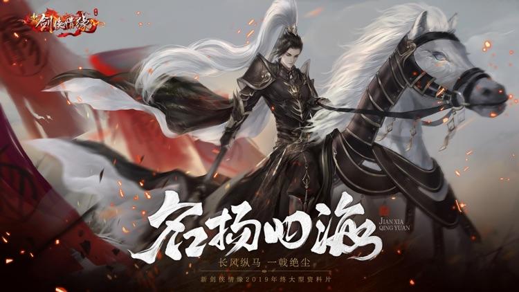 新剑侠情缘 screenshot-0