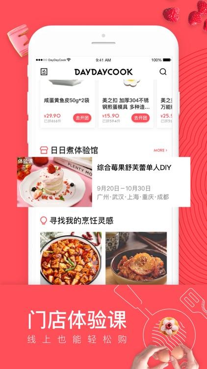 日日煮--视频学做菜 菜谱大全 screenshot-4