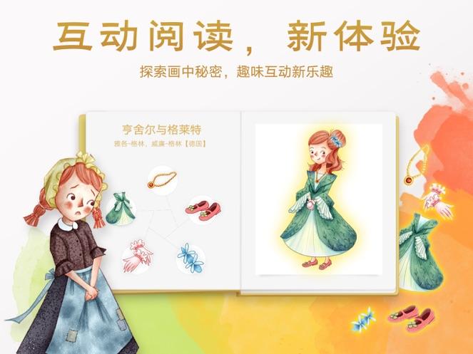 洪恩双语绘本- 儿童英语分级阅读趣味绘本故事-4