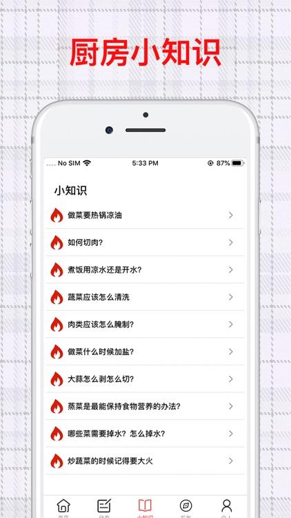 微厨房-做菜必备菜谱工具 screenshot-4