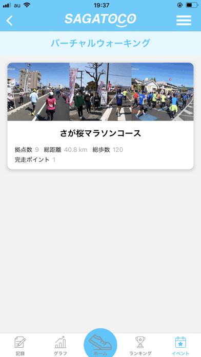 SAGATOCOのおすすめ画像4