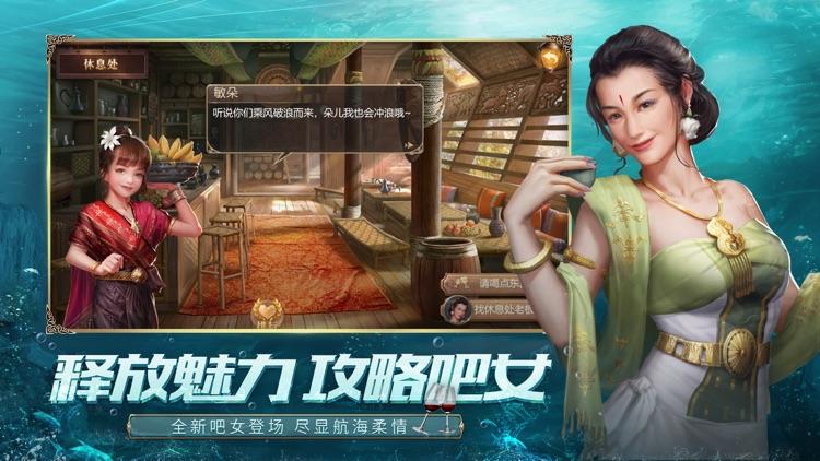 大航海之路 screenshot-4