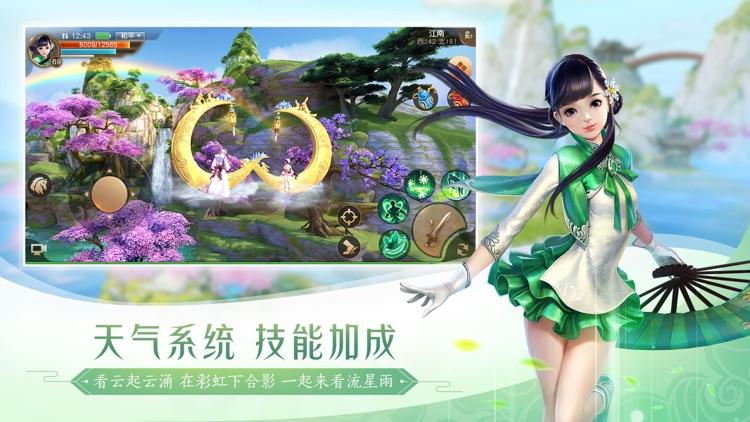 天下-国韵风华 screenshot-4