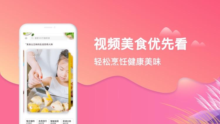 美食杰VIP-美食菜谱大全 screenshot-3